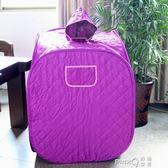 家用汗蒸箱蒸汽桑拿浴箱汗蒸房箱體三層復合面料可選熏蒸儀單雙人CY  【PINK Q】