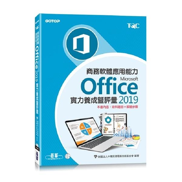 商務軟體應用能力Microsoft Office 2019實力養成暨評量〈本書內