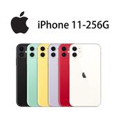 APPLE iPhone 11 (新版) 6.1吋 256G《贈9H鋼化玻保》[24期0利率]