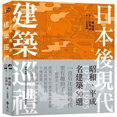 日本後現代建築巡禮:1975 1995昭和、平成名建築50選