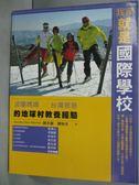 【書寶二手書T1/親子_YFQ】我家就是國際學校-波蘭媽媽x台灣爸爸的地球村教養經驗_魏多麗