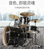 架子鼓成人兒童自學爵士鼓5鼓3镲4初學者入門練習專業演奏