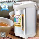 電動熱水瓶3公升三合一熱水瓶(2033)...
