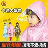 兒童雨衣男女童幼兒園寶寶小學生大童大帽檐書包位防水雨披 AD782 『寶貝兒童裝』