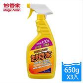 【有影片】妙管家-柑桔油廚房強力清潔劑噴槍650g*3瓶