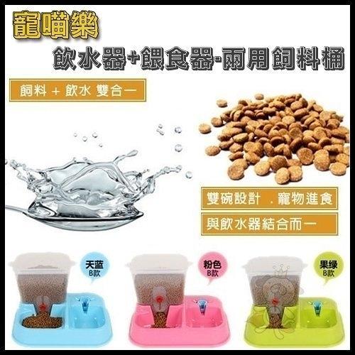 『寵喵樂旗艦店』寵喵樂 飲水器+餵食器-兩用飼料桶-可放2kg飼料