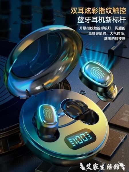 無線無線耳機雙耳入耳式新概念超長待機微小型迷你隱形適用iphone小米vivo華 艾家
