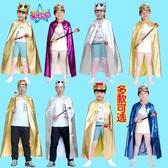萬聖節兒童表演服裝化妝舞會cos演出服國王王子公主披風斗篷衣服QM『小淇嚴選』