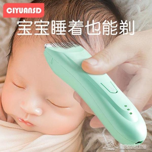 寶寶理髮器 嬰兒理發器超靜音剃頭發充電推剪發兒童剃發推【快速出貨】