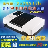 氧氣泵 YT-8000充電氧氣泵增氧泵魚缸水族箱乾電池沖氧泵養魚停電寶LX 雙12