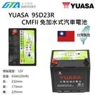久大電池 YUASA 湯淺 90D23R...