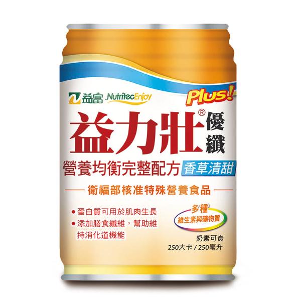 (加贈2罐) 益力壯Plus優纖營養均衡配方(香草清甜)250ml*24罐/箱 *維康*