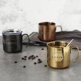 北歐工業風304雙層不銹鋼金色咖啡杯