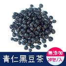 台灣青仁黑豆茶1入(20包茶包)【小旭山脈】