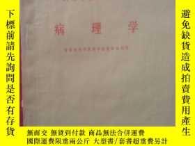 二手書博民逛書店罕見病理學、醫士專業試用教材、有毛錄圖文版Y206675 甘肅省
