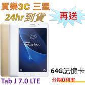 三星 GALAXY Tab J 7吋平板,送 64G記憶卡,分期0利率,LTE 4G版,Samsung SM-T285