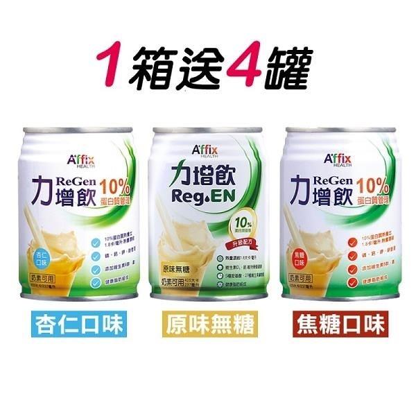 【南紡購物中心】【Affix艾益生】力增飲10%蛋白質管理 237ml*24/箱