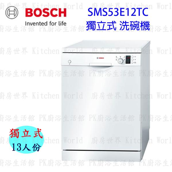 【PK廚浴生活館】 高雄 BOSCH 博世 SMS53E12TC 4系列 洗碗機 獨立式 實體店面 可刷卡