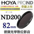 HOYA PROND ND200 82mm HOYA 最新 Pro ND 廣角薄框減光鏡 公司貨 6期0利率+免運 減7 2/3格 風景攝影必備