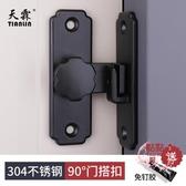 插銷 免打孔門扣90度直角倉谷門鎖推拉門鎖插銷房門扣移門鎖扣搭扣門栓 HH3845