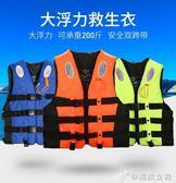 救生衣 冰釣救生衣成人專業大浮力冬天釣魚服游泳漂流海釣保暖背心馬甲男 YXS辛瑞拉