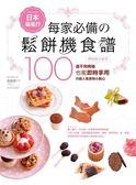 (二手書)日本最風行每家必備的鬆餅機食譜-烘焙新手必學100道不用烤箱也能即時..