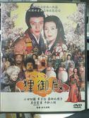 挖寶二手片-Y68-065-正版DVD-日片【狸御殿】-章子怡 小田切讓