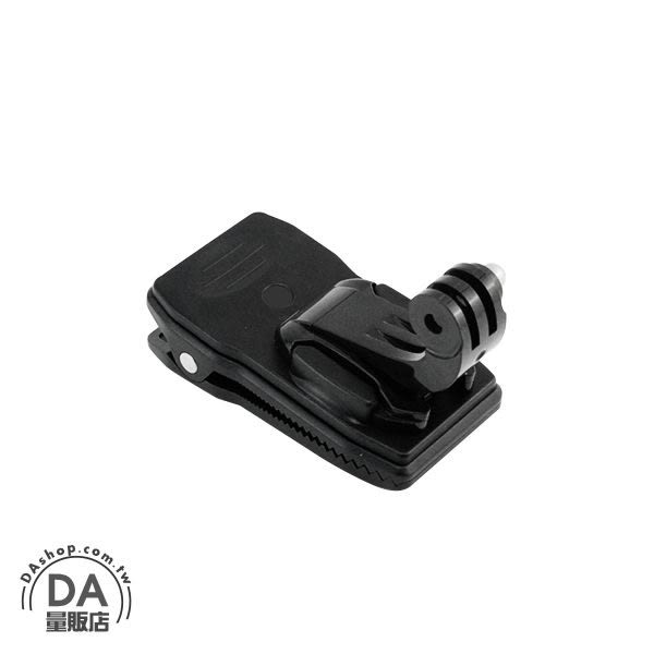 GoPro 360度 旋轉式 強力 背包夾 運動 DV 相機 攝影機(83-0180)