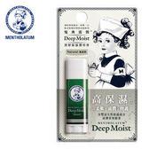 NEW 曼秀雷敦 深層保濕 潤唇膏  (無香、薄荷) 4.5g