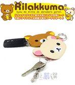 車之嚴選 cars_go 汽車用品【RK09】日本 Rilakkuma 懶懶熊/拉拉熊 懶妹 鑰匙圈 吊飾-兩種選擇