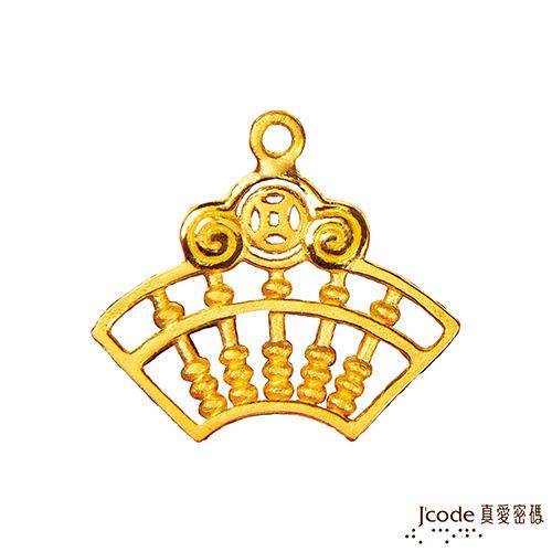 J'code真愛密碼 添妝九寶系列 如意算盤 黃金墜子