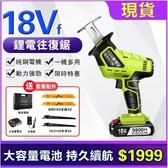 電鋸 18V大容量鋰電往復鋸電動馬刀鋸锂電充電式往複鋸多功能家用小型戶外手持電鋸【現貨免運】