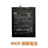 【免運費】送4大好禮【含稅附發票】小米 BM3E 小米8 MI8 原廠電池 Xiaomi