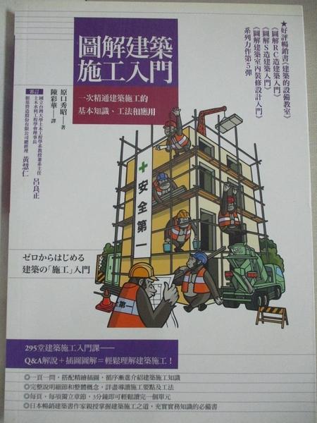 【書寶二手書T1/建築_BOD】圖解建築施工入門-一次精通建築施工的基本知識、工法和應用_原