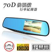 【路易視】70D 4.3吋大螢幕1080FHD 後視鏡行車紀錄器(無附記憶卡) SX-070D