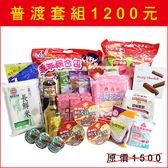 0216團購會社【中元普渡】絕對有誠意 拜拜套組C-1200元