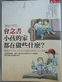 【書寶二手書T9/家庭_KGI】會念書小孩的家都在做些什麼_安河內哲也