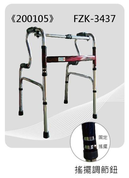 富士康 機械式助行器 (未滅菌) FZK3437 R型兩用助行器(助行器+搖擺)
