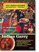 (二手書)印度主廚教的本格派咖哩。第一次做印度料理就成功!:嚴選50道經典印度家..