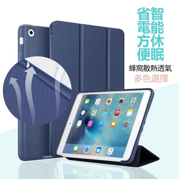 現貨 蜂巢系列 iPad Air 2 3 4 平板皮套 智能休眠 散熱 翻蓋皮套 矽膠 全包 保護套 軟殼 保護殼