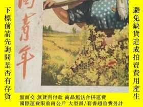 二手書博民逛書店中國青年1964罕見2Y274144