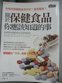 【書寶二手書T2/養生_GND】關於保健食品你應該知道的事_布萊恩‧克雷門