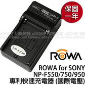ROWA 樂華 for SONY NP-F550 F750 F950 / 唯卓補光燈 專利快速充電器 (郵寄免運 保固一年 3000萬保險)