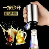 創意啤酒開瓶器按壓式自動開瓶器