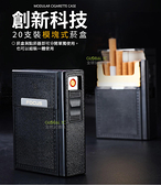模組式 20支裝菸盒打火機 可裝20支菸 USB充電 可拆式