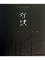 二手書博民逛書店 《沉默(Silence)》 R2Y ISBN:7540766719│(美)約翰·凱奇