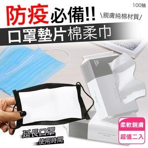 SGS親膚純棉防疫口罩墊片棉柔巾(超值2包)100片/包(超值2入)