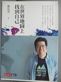 【書寶二手書T6/勵志_G68】在世界地圖上找到自己_嚴長壽