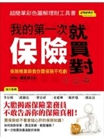 二手書《我的第一次保險就買對:保險精算師教你買保險不吃虧》 R2Y ISBN:9861301755