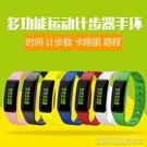 多功能成年人計步器老人走路手環學生運動計數器電子手腕錶卡路里禮物 新年優惠